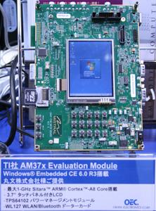 画像5 岡谷エレクトロニクスが展示していたTI製「AM37x Evaluation Module」