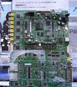 画像11 デジタルダッシュボード/カーナビ向け画像処理LSI「MB86R11」