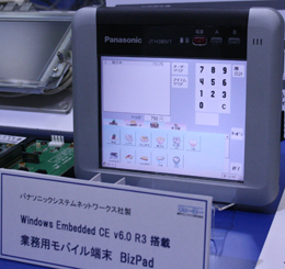 画像22 Windows Embedded CE 6.0 R3搭載「業務用モバイル端末『BizPad』」(菱洋エレクトロ)
