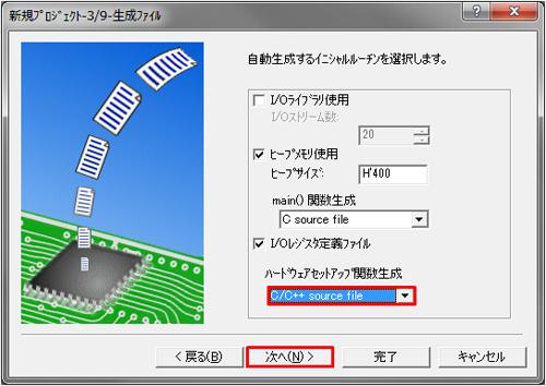 「生成ファイル設定」ダイアログ