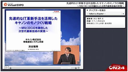 キヤノン 情報通信システム本部 副本部長 浜谷 雅秀氏<br>MRを活用した革新的なモノづくりがどのようなものかを紹介いただいた