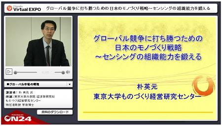 東京大学大学院 経済学研究科 ものづくり経営研究センター 特任准教授 学術博士 朴 英元氏