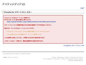 記事ページには非対応機種や非サポートブラウザからはアクセスできない