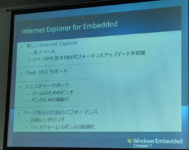 Internet Explorer for Embedded