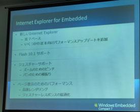 Internet Explorer for Embedded