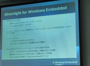 Silverlight for Windows Embedded