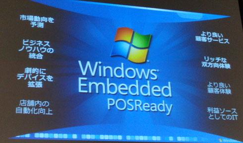 Windows Embedded POSReady