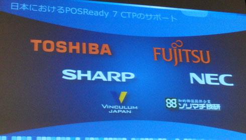 日本におけるWindows Embedded POSReady 7 CTPのサポート