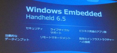 Windows Embedded Handheld 6.5