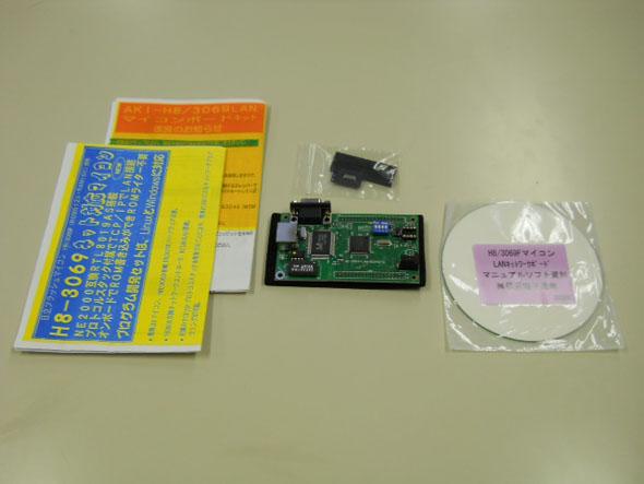 H8/3069Fマイコンボードの付属品