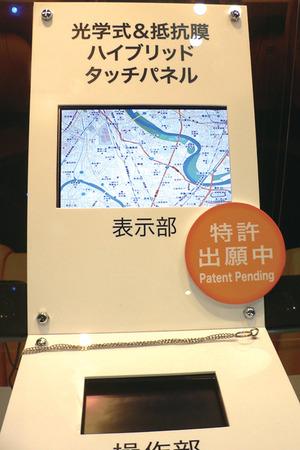 写真17翔栄の「ハイブリッドタッチパネル」