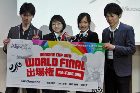 組み込み開発部門でニューヨーク世界大会への切符を手にしたチーム「SunDonation」