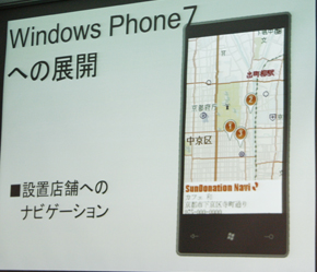 Windows Phone 7への展開