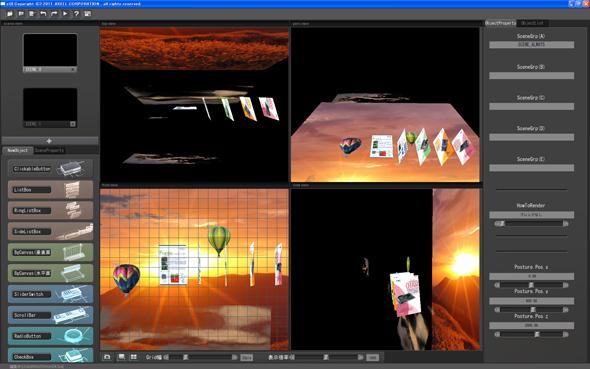 GUIオーサリングツール「eUI」の画面イメージ