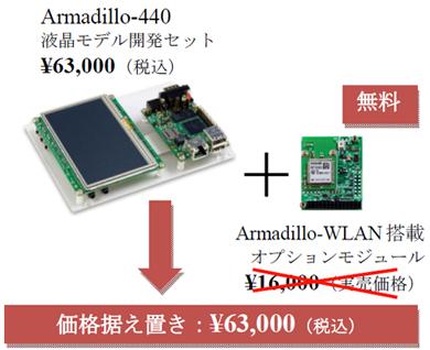 「Windows Embedded Compact 7で無線LAN組み込み開発キット」キャンペーンについて