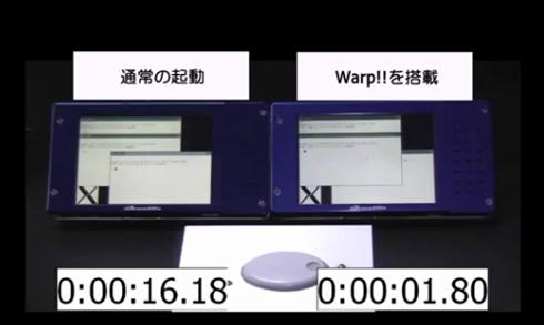 超高速起動ソリューション「Warp!!」