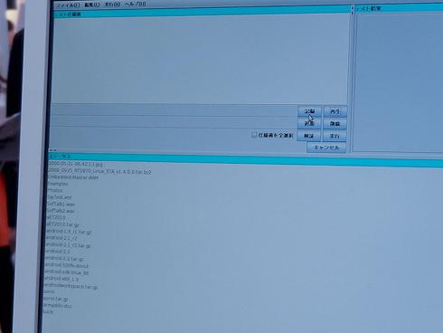 東芝情報システムの「Android自動テストツール」