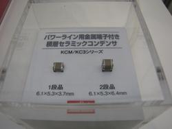 写真1 金属端子付きの積層セラミックコンデンサ