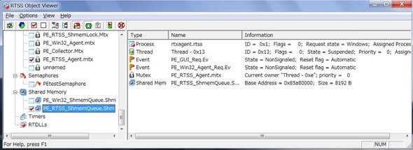 RTXアプリの状態を確認できるツール「RTSS Object Viewer」
