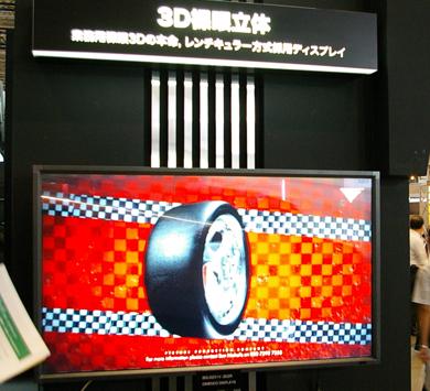 28視点で映像が鮮明な蘭Dimenco Display社の裸眼3Dディスプレイ