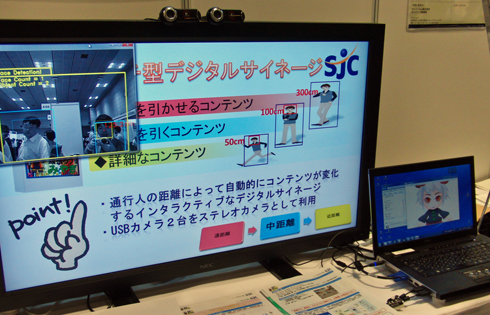 SJCの「アイキャッチ型デジタルサイネージ」