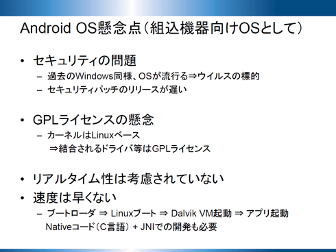 Android OS懸念点(組み込み機器向けOSとして)