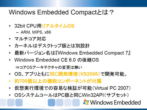Windows Embedded Compactとは?