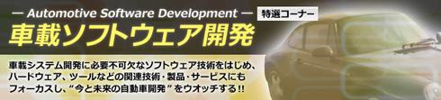 車載ソフト/車載システム開発コーナー