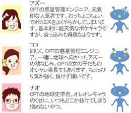 yk_kosa_jinbutu.jpg