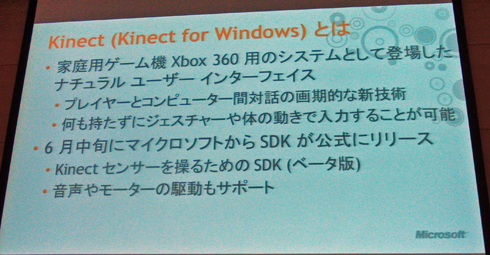 Kinect(Kinect for Windows)とは