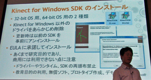 Kinect for Windows SDKのインストール(1)