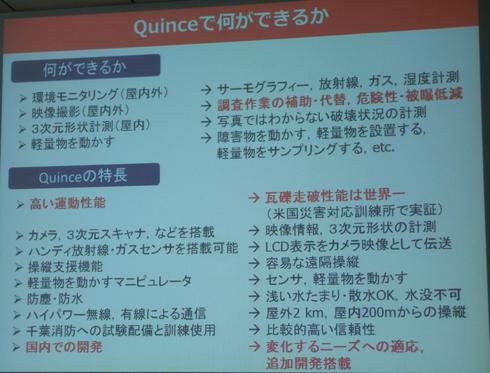 Quinceの特徴