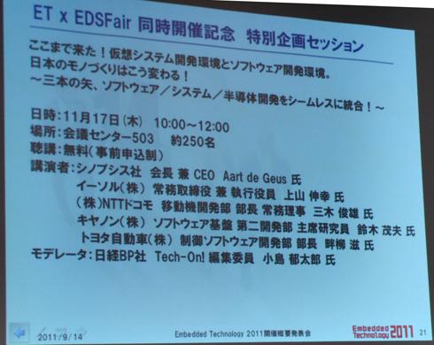 ET×EDSFair同時開催記念 特別セッション