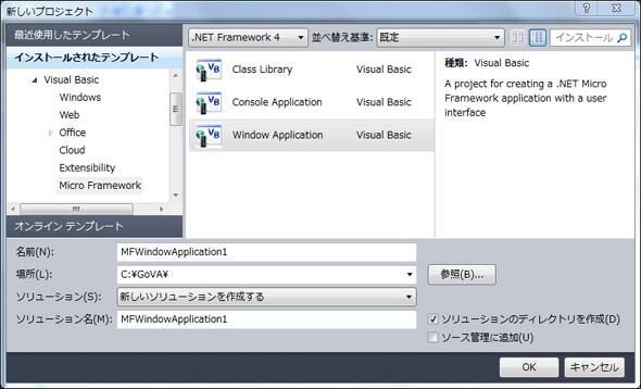 Visual Basicテンプレート