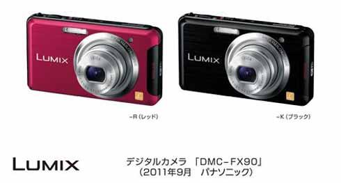 今回「Ubiquitous WPS」が搭載されたパナソニック製 LUMIX DMC-FX90