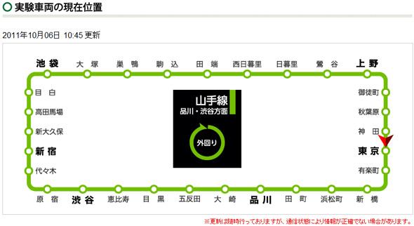 「Wi-Fi車内情報提供サービス実験 山手線トレインネット」で実験車両の現在位置を確認