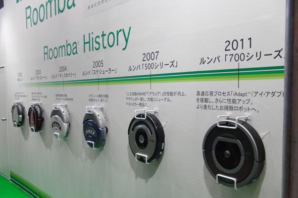 ブースの裏側には、歴代ルンバを壁一面に並べた「Roomba History」が