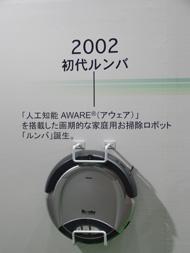 初代ルンバ(2002年)