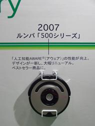 ルンバ「500シリーズ」(2007年)