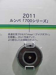 ルンバ「700シリーズ」(2011年)