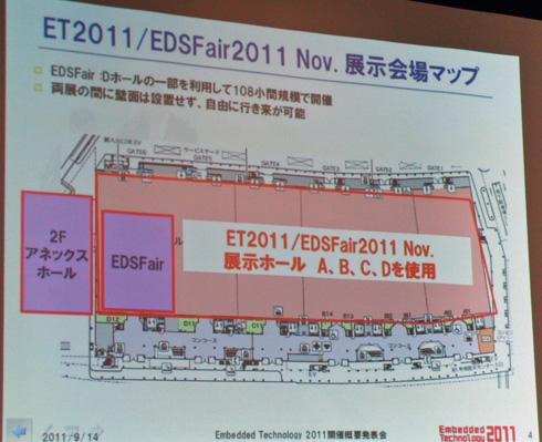 ET2011/EDSFair2011 Nov. 展示会場マップ