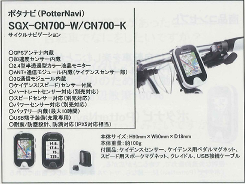 ポタナビ(SGX-CN700)の主な仕様