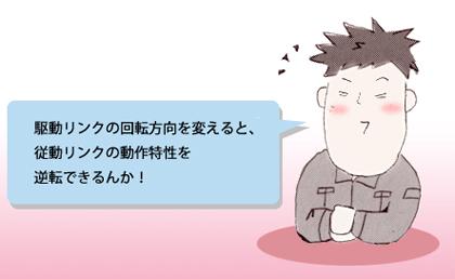 yk_link07_cut.jpg
