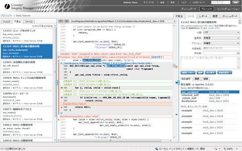 Coverity Static Analysis(静的解析)の画面イメージ