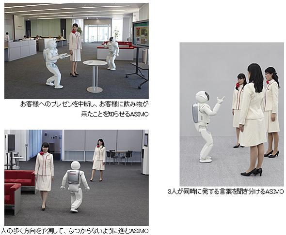 新型ASIMOの知的能力の進化