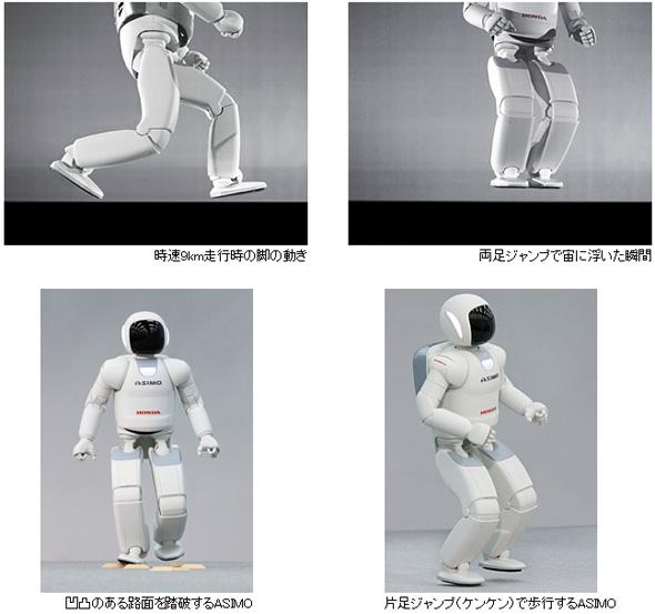 新型ASIMOの身体能力の進化