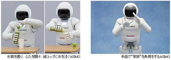 作業能力が向上した新型ASIMO