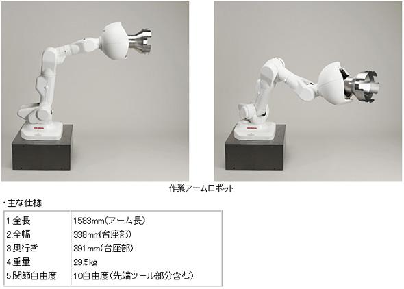 作業アームロボット