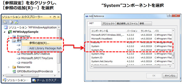 プロジェクトの参照設定にSystemコンポーネントを追加
