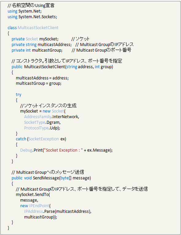 「MulticastSocketClient」クラスの実装